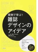 実例で学ぶ!雑誌デザインのアイデア 人・物・場所から考える誌面の見せ方