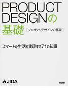 PRODUCT DESIGNの基礎 スマートな生活を実現する71の知識