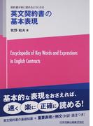 英文契約書の基本表現 契約書が楽に読めるようになる