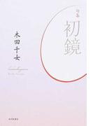 初鏡 句集 (平成の100人叢書)