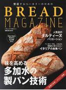 繁盛するベーカリーのためのBREAD MAGAZINE 1 (旭屋出版MOOK)(旭屋出版mook)