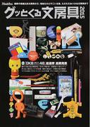 グッとくる文房具 最新の超進化形文房具から、地味だけどすごい文具、ただただおバカな文房具まで 2015 (別冊Goods Press)