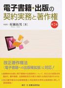 電子書籍・出版の契約実務と著作権 第2版