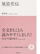 風姿花伝 (いつか読んでみたかった日本の名著シリーズ)