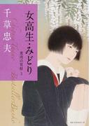 女高生・みどり (ベストセラーズ文庫 美肉の冥府)