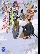 父子の峠 (学研M文庫 日暮し同心始末帖)(学研M文庫)