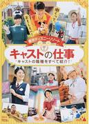 東京ディズニーリゾートキャストの仕事 働くって、おもしろい! キャストの職種をすべて紹介! (Disney in Pocket)(Disney in Pocket)