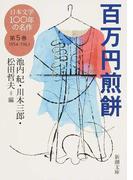 日本文学100年の名作 第5巻 百万円煎餅 (新潮文庫)(新潮文庫)