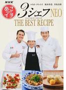 NHK「あさイチ」3シェフNEO THE BEST RECIPE