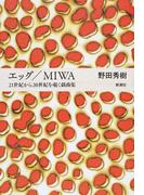エッグ/MIWA 21世紀から20世紀を覗く戯曲集