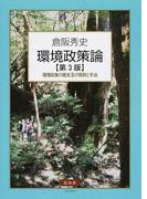 環境政策論 環境政策の歴史及び原則と手法 第3版
