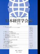 日本経営学会誌 第34号