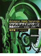 Amazon Web Servicesクラウドデザインパターン実装ガイド 改訂版