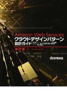 Amazon Web Servicesクラウドデザインパターン設計ガイド 改訂版