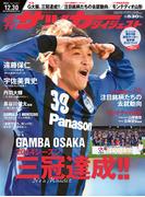 週刊サッカーダイジェスト 2014年12/30号