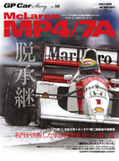GP Car Story Vol.10(サンエイムック)