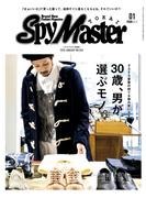 Spy Master TOKAI 2015年1月号(Spy Master TOKAI)