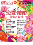 OZplus増刊 2015 恋愛と結婚 運命と転機(OZplus)