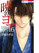 暁のヨナ(16)(花とゆめコミックス)