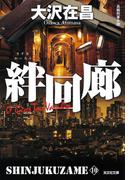 絆回廊 新宿鮫10~新装版~(光文社文庫)