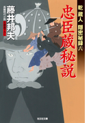 忠臣蔵秘説~乾蔵人 隠密秘録(八)~(光文社文庫)