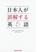 日本人が誤解する英語(知恵の森文庫)