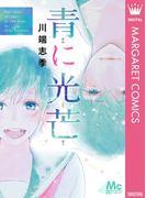 青に光芒(マーガレットコミックスDIGITAL)