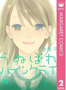 うぬぼれハーツクライ 2(マーガレットコミックスDIGITAL)
