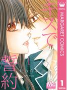キスで誓約 1(マーガレットコミックスDIGITAL)