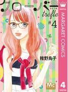 クローバー trefle 4(マーガレットコミックスDIGITAL)