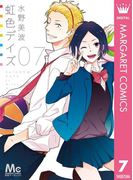 虹色デイズ 7(マーガレットコミックスDIGITAL)