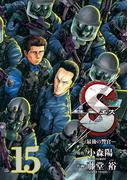 Sエスー最後の警官ー 15(ビッグコミックス)