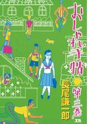 おしゃれ手帖 3(ヤングサンデーコミックス)