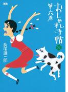 おしゃれ手帖 6(ヤングサンデーコミックス)