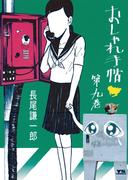 おしゃれ手帖 9(ヤングサンデーコミックス)