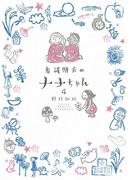 看護助手のナナちゃん 4(ビッグコミックススペシャル)