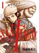 サンチャゴ 1(ビッグコミックス)