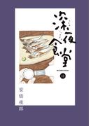 深夜食堂 13(ビッグコミックススペシャル)