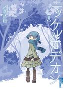 ニッケルオデオン 青(IKKI コミックス)