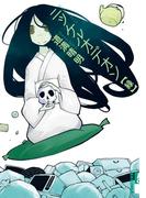 ニッケルオデオン 緑(IKKI コミックス)