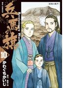 兵馬の旗 10(ビッグコミックス)