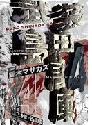 武装島田倉庫 4(ビッグコミックス)