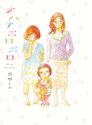 オハナホロホロ(1)(フィールコミックス)
