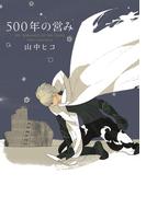 500年の営み(onBLUE comics)