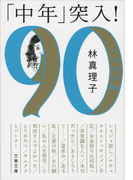 「中年」突入! ときめき90s