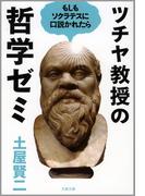 ツチヤ教授の哲学ゼミ もしもソクラテスに口説かれたら(文春文庫)