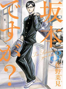 坂本ですが? 3(ビームコミックス(ハルタ))