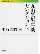 丸山眞男座談セレクション 下 (岩波現代文庫 社会)(岩波現代文庫)