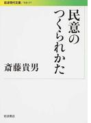 民意のつくられかた (岩波現代文庫 社会)(岩波現代文庫)