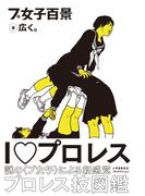 プ女子百景 (ShoPro Books)